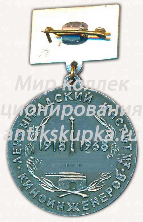 Знак «50 лет Ленинградскому институту киноинженеров (ЛИКИ) (1918-1968)»