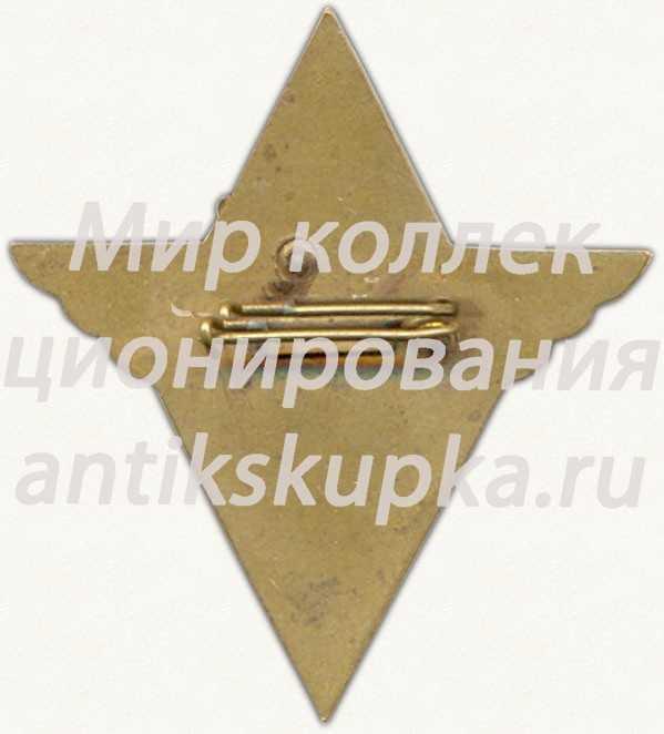 Знак «50 лет Московскому авиационному институту (МАИ)»