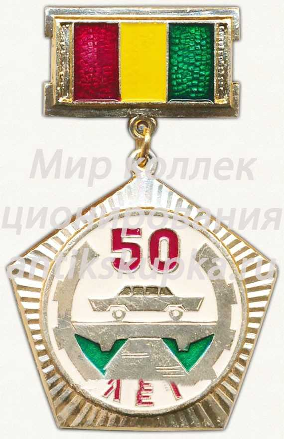 Знак «50 лет Московскому автомобильно-дорожному институту»