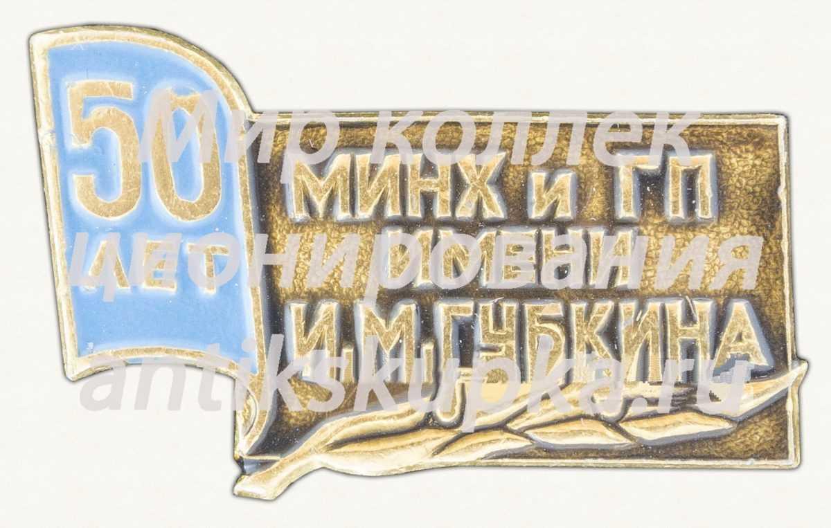 Знак «50 лет Московскому институту нефтехимической и газовой промышленности (МИНХиГП) имени И.М.Губкина»