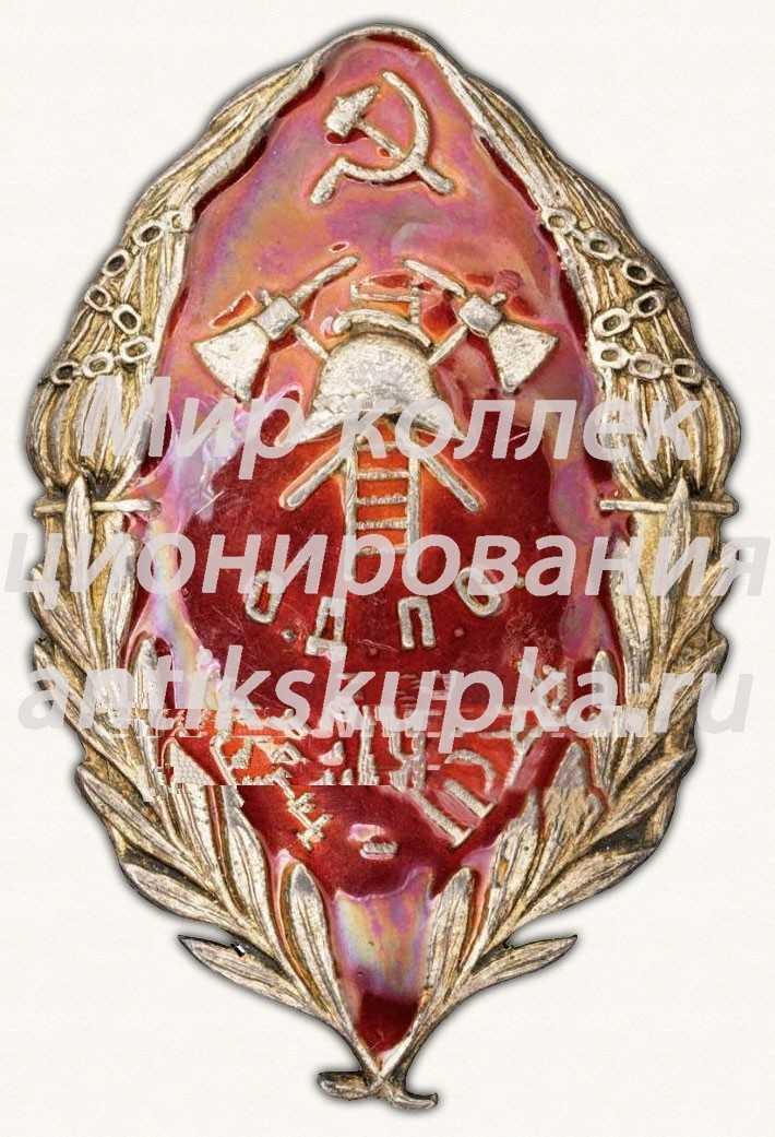 Знак «50 лет Опочецкого добровольного пожарного общества (ОДПО). 1874-1924»