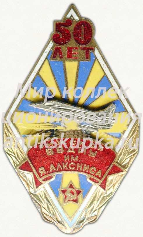 Знак «50 лет Рижского высшего военного авиационного инженерного училища (ВВАИУ) им. Я. Алксниса»