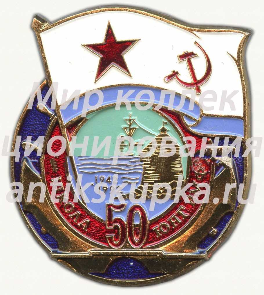 Знак «50 лет школе юнг ВМФ (1942-1992)»