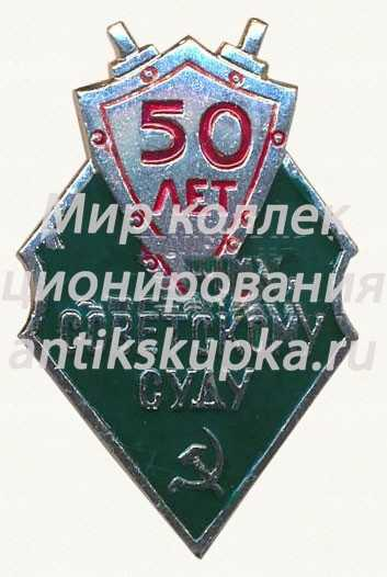 Знак «50 лет Советскому суду»