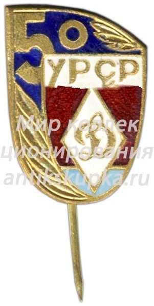 Знак «50 лет спортивному обществу «Динамо». Украинская ССР»