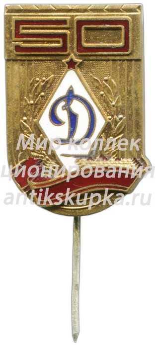 Знак «50 лет спортивному обществу ДСО «Динамо»»