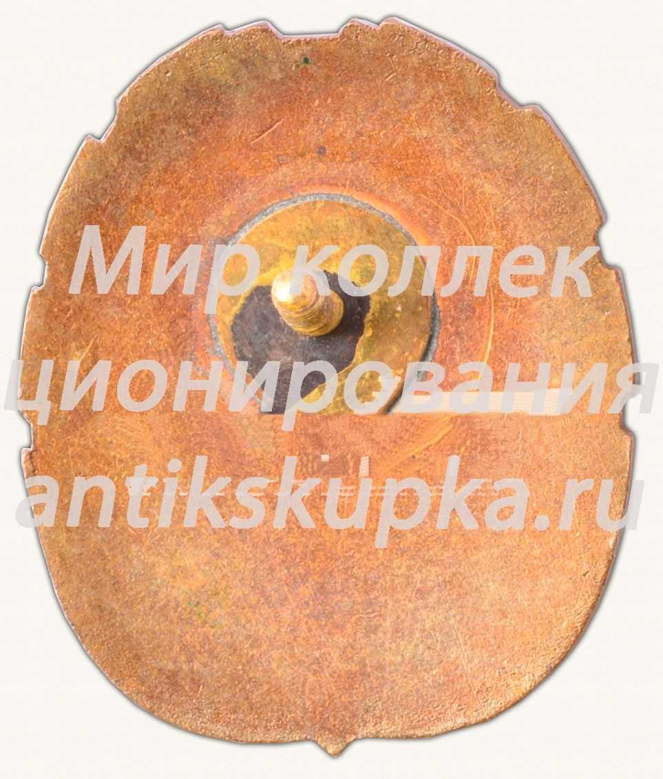 Знак «50 лет Таллинского мореходного училища. 1919-1969»