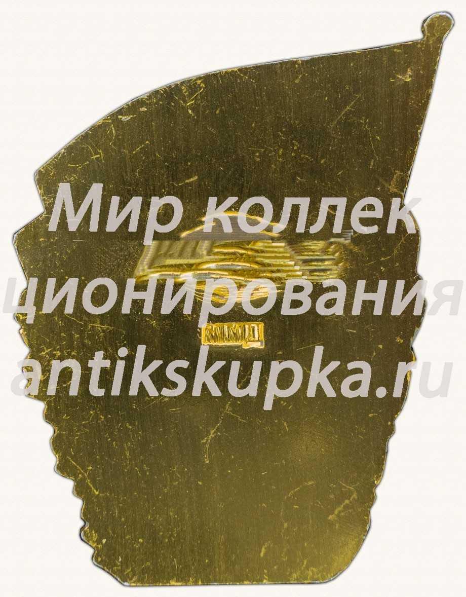 Знак «50 лет Военно-политической академии (ВПА) им.Ленина»