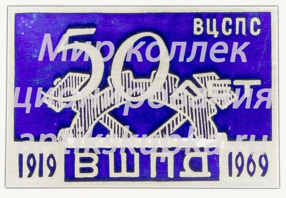 Знак «50 лет высшей школе профсоюзного движения (ВШПД) 1919-1969. Всесоюзный центральный совет профессиональных союзов (ВЦСПС)»