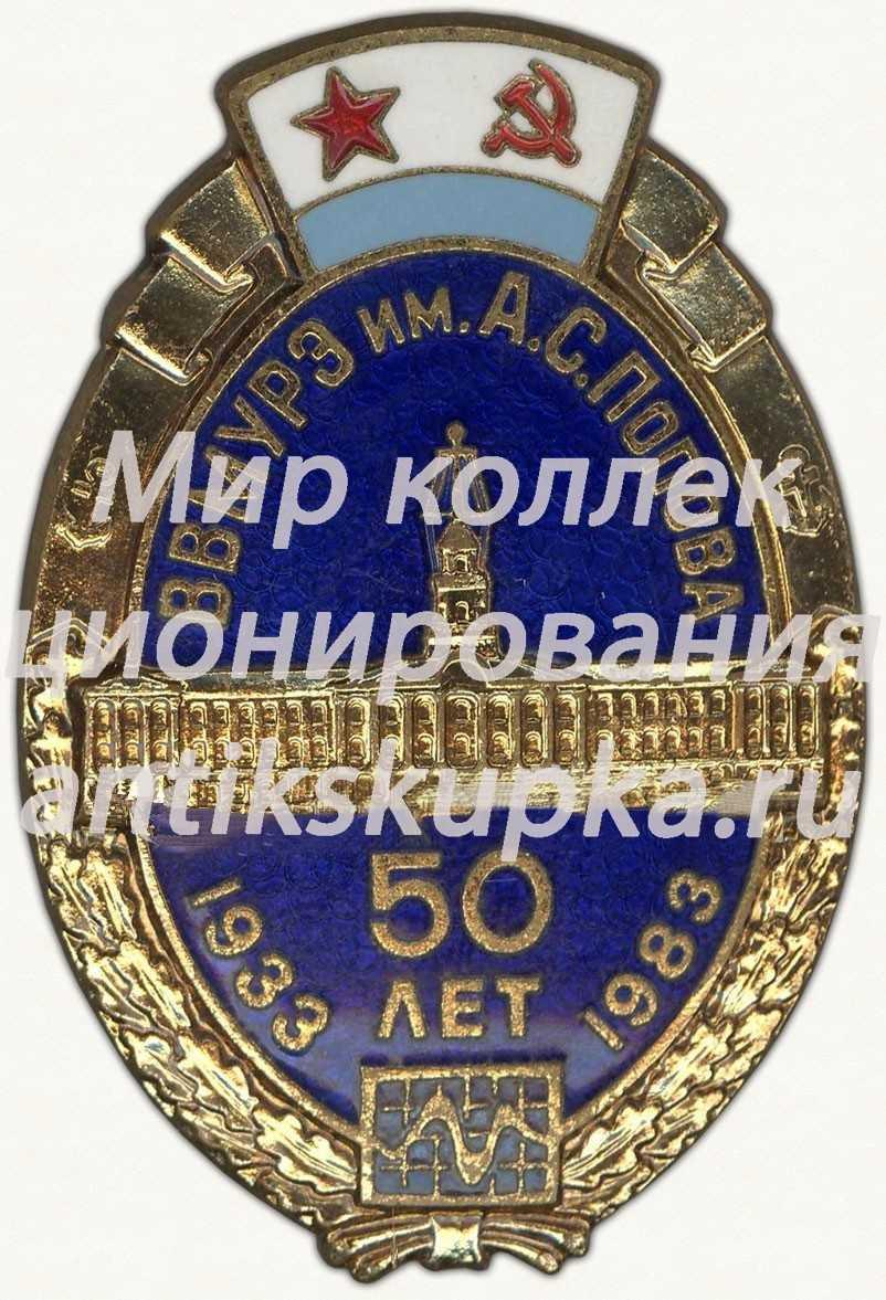 Знак «50 лет высшему военно-морскому институту радиоэлектроники (ВВМУРЭ) им. А.С. Попова (1933-1983)»