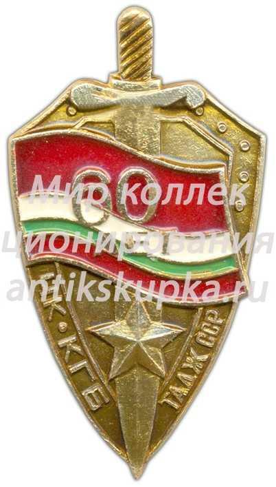 Знак «60 лет ЧК-КГБ Таджикской ССР»