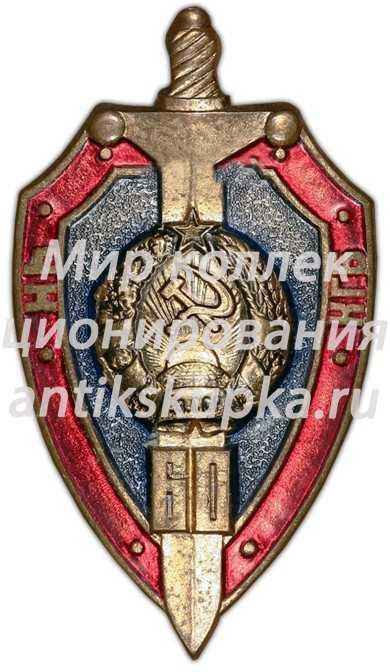 Знак «60 лет ЧК-КГБ Узбекской ССР»