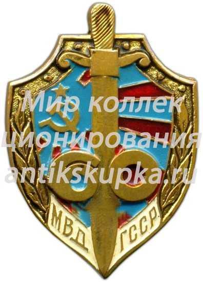 Знак «60 лет МВД Грузинской ССР» 2