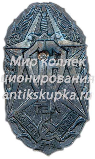 Знак «60 лет особых отделов КГБ СССР»