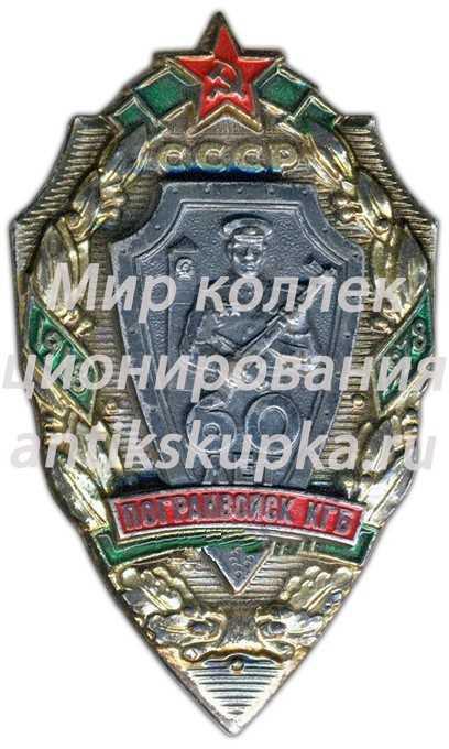 Знак «60 лет погранвойск КГБ СССР»