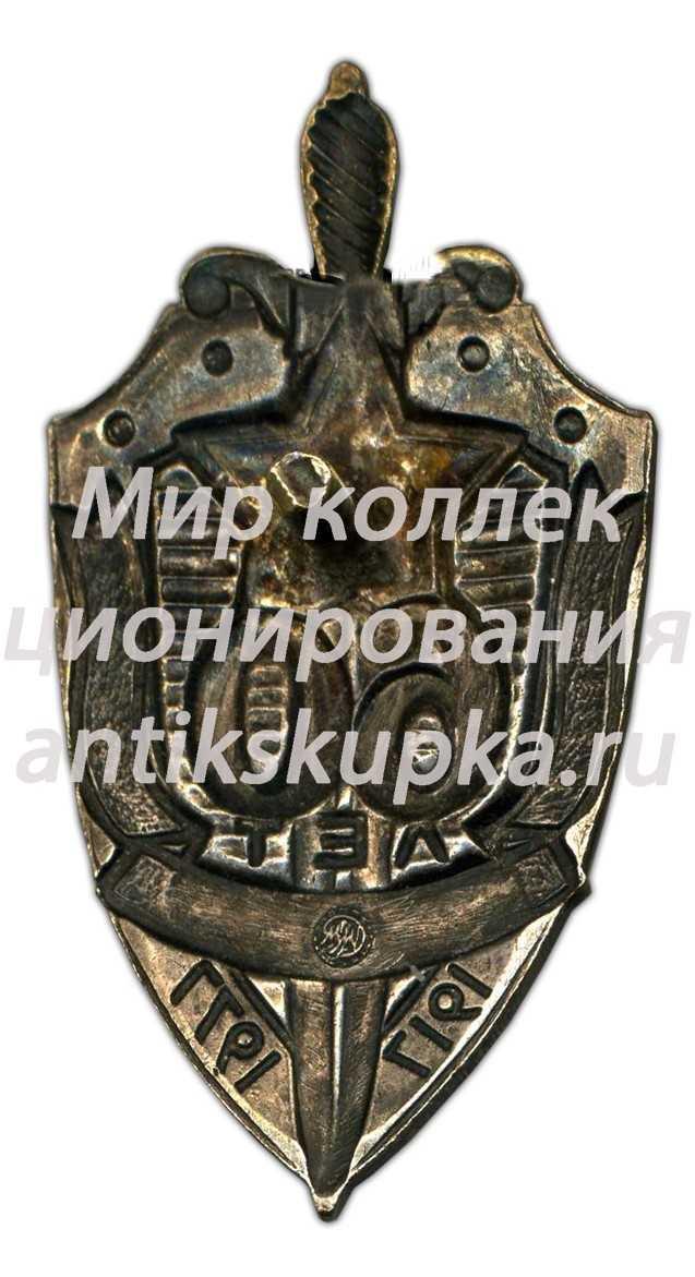 Знак «60 лет ВЧК-КГБ»