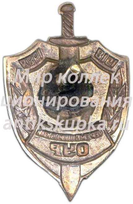 Знак «70 лет черемушкинскому ОУР (отдел уголовного розыска)»