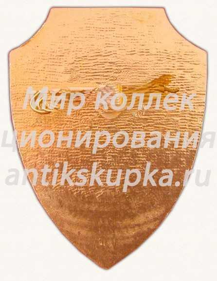 Знак «70 лет МВД СССР. Ленинградская школа милиции»