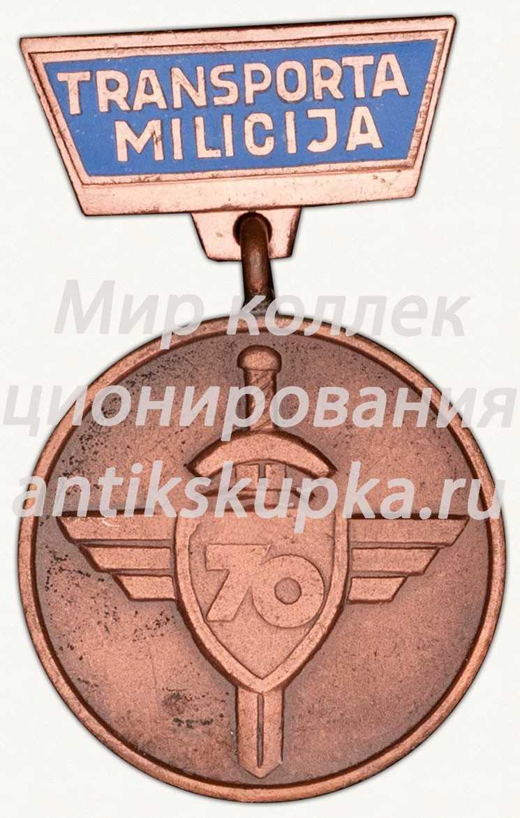 Знак «70 лет транспортной милиции. 1919-1989. Латышской ССР»