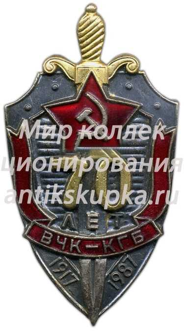 Знак «70 лет ВЧК-КГБ»