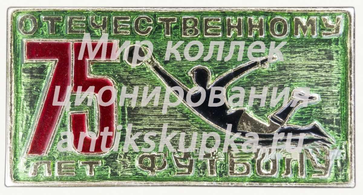 Знак «75 лет отечественному футболу»