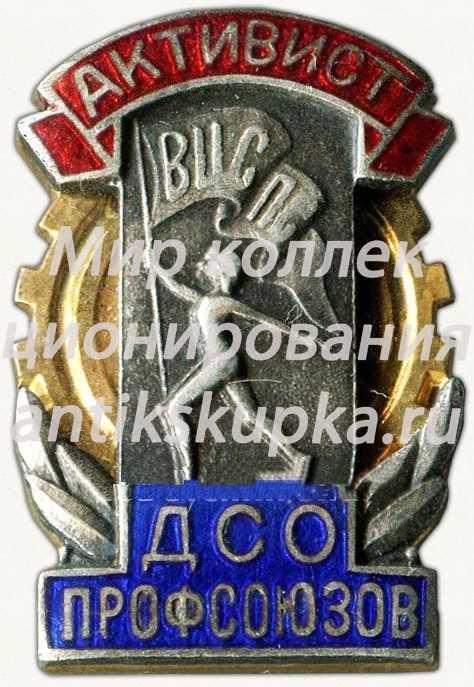 Знак «Активист ДСО профсоюзов. ВЦСПС (Всесоюзный центральный совет профессиональных союзов)» 2