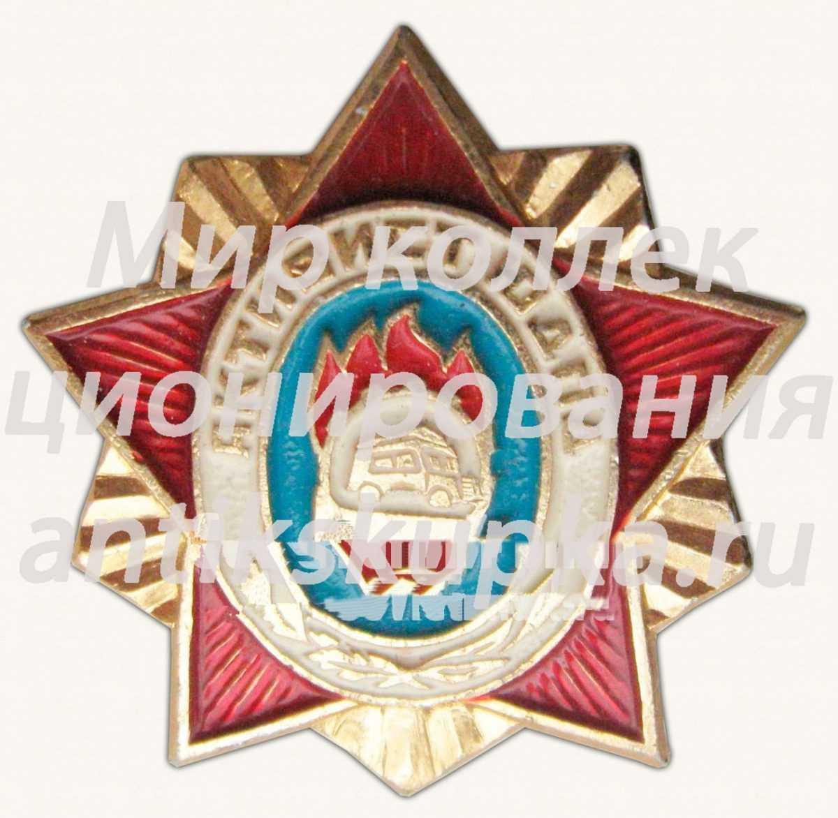 Знак «Активист юношеской добровольной пожарной дружины (ЮДПД)»