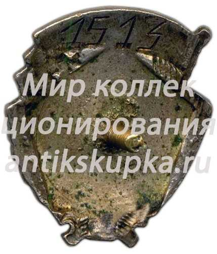 Знак «Активист МОПР (Международная организация помощи борцам революции)» 2