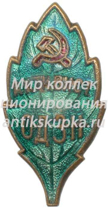 Знак «Активист ОДЗН (Общество друзей зеленых насаждений)»