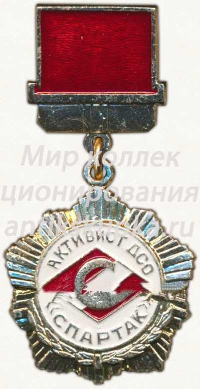 Знак активиста ДСО «Спартак»