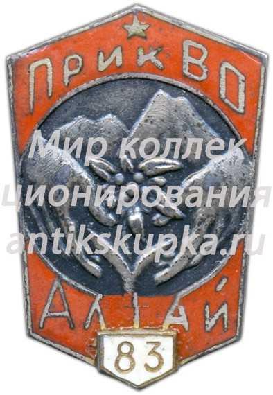 Знак «Альпинист ПрикВО (Прикарпатский военный округ). Участник учений «Алтай-83»»
