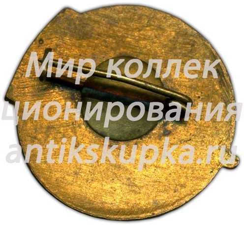 Знак «Альпинист СССР» 2
