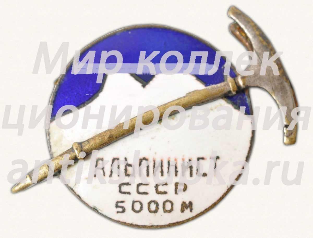 Знак «Альпинист СССР. 5000 м»