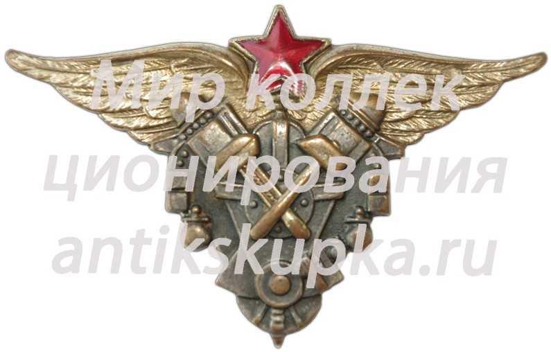 Знак «Авиационный техник военных авиационно-технических училищ ВВС РККА» 3