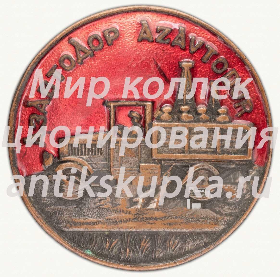 Знак «АЗАВТОДОР (Автодор азербайджанской ССР)»