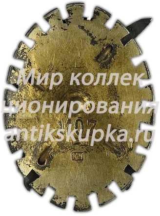 Знак Азербайджанского общества друзей воздушного флота (ОДВФ) 2