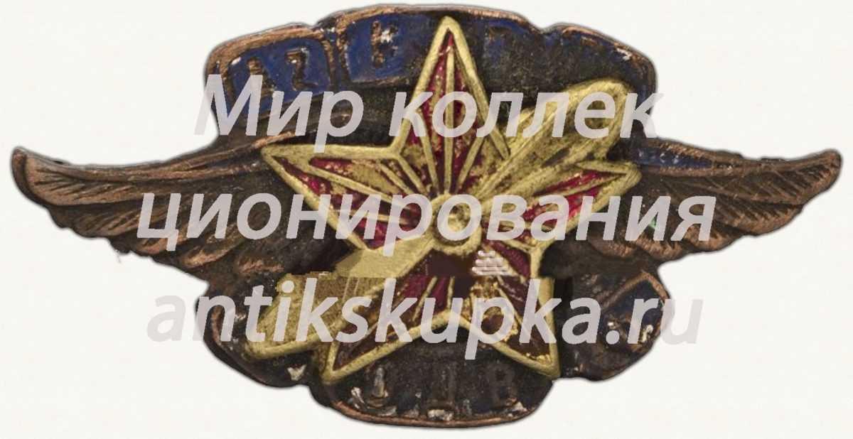 Знак Азербайджанского общества друзей воздушного флота (ОДВФ)