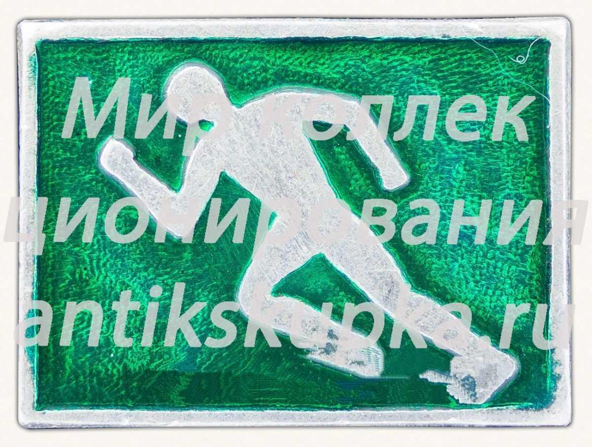 Знак «Бег. Спорт»