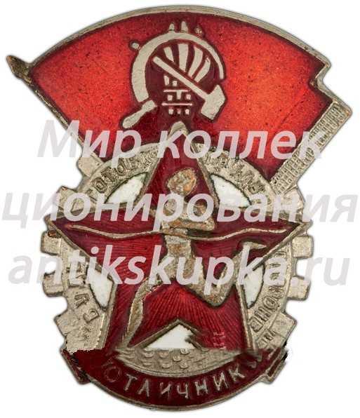 Знак «БГТО (Будь готов к труду и обороне) СССР. Отличник»