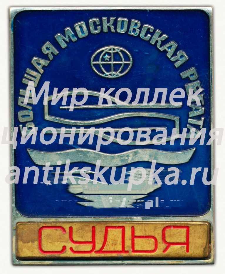 Знак «Большая Московская регата. Судья»