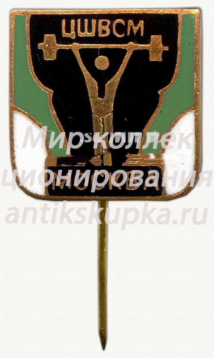 Знак центральной школы высшего спортивного мастерства (ЦШВСМ). Тяжелая атлетика. Москва