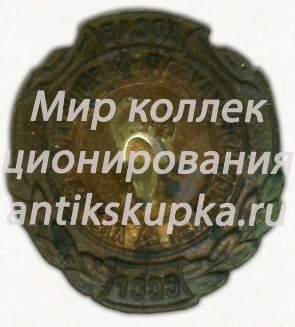 Знак «Чемпион аэроклуба по парашютному спорту. Всесоюзное добровольное общество содействия авиации (ДОСАВ) СССР»