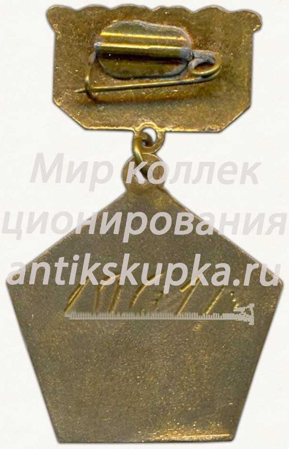 Знак «Чемпион ЦР ДСТ «Авангард». Бадминтон. 1961»