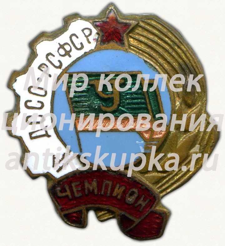 Знак «Чемпион ЦС ДССО РСФСР «Урожай»»