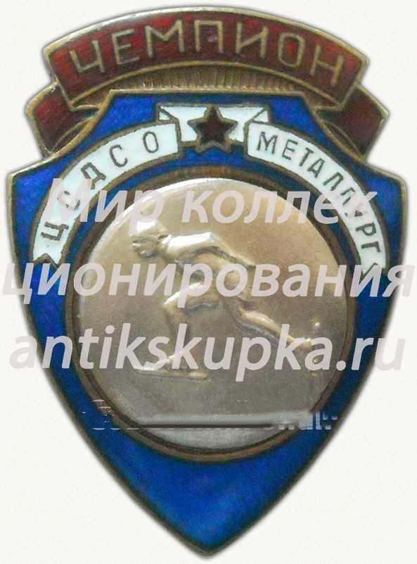 Знак чемпион ЦСДСО «Металлург». Коньки