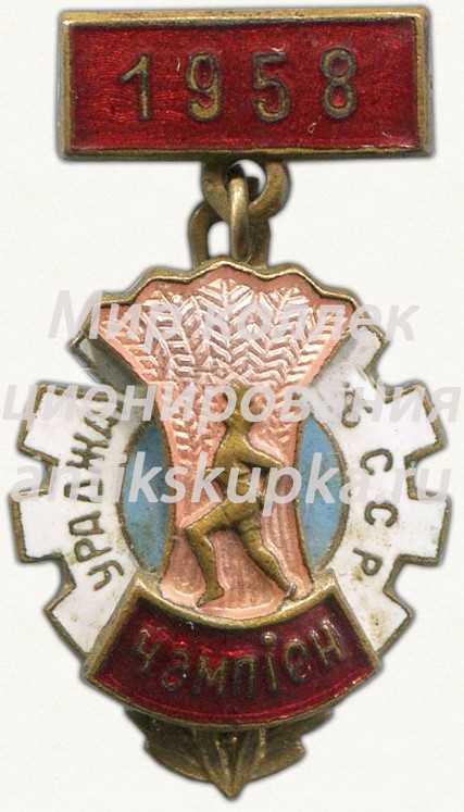 Знак «Чемпион ДСО «Урожай». БССР. 1958»