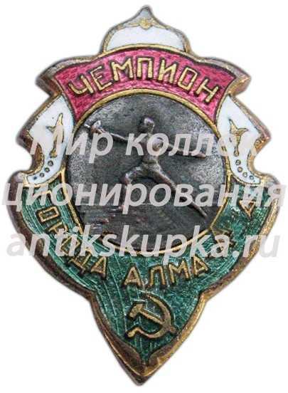 Знак «Чемпион города Алма-Ата. Фехтование»