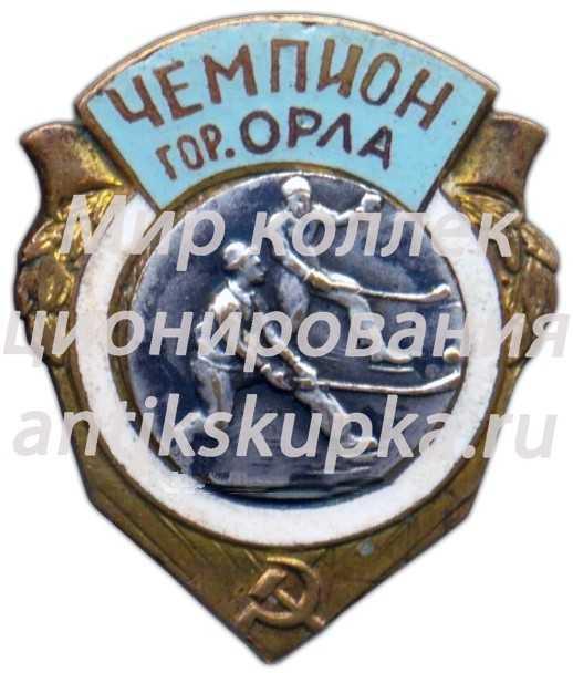 Знак «Чемпион города Орла. Хоккей с мячом»