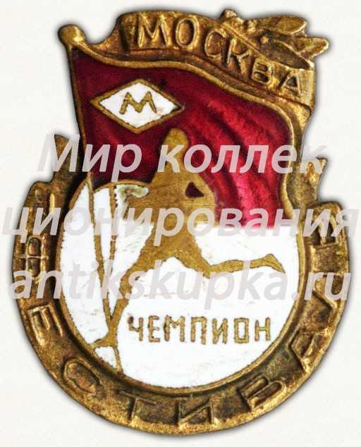 Знак «Чемпион московского фестиваля по бегу»