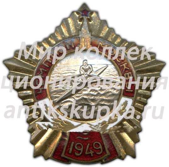 Знак «Чемпион Москвы. Байдарка. 1949»